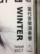 Experimental Winter - Poster Teaser 3